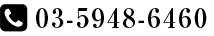 TEL:03-5948-6460